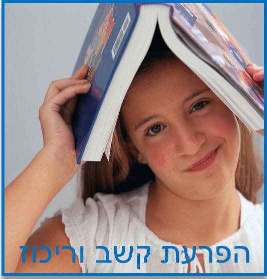 הפרעת קשב וריכוז, ילדה מתמודדת עם משימות לימודיות