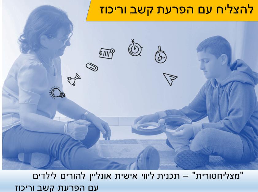 ליווי והדרכה אונליין להורים לילדים עם הפרעת קשב וריכוז